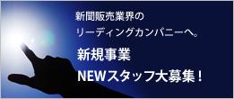廣田商事 新規事業NEWスタッフ大募集