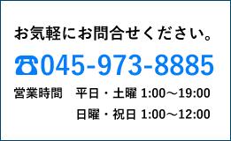 お気軽にお問合せください TEL.045-973-8885 営業時間 平日・土曜 1:00~19:00 日曜・祝日 1:00~12:00